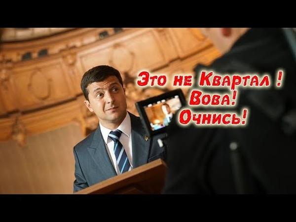 То из туалета то со стадиона Это не Квартал Вова очнись Украинцы возмущены очередными условиями