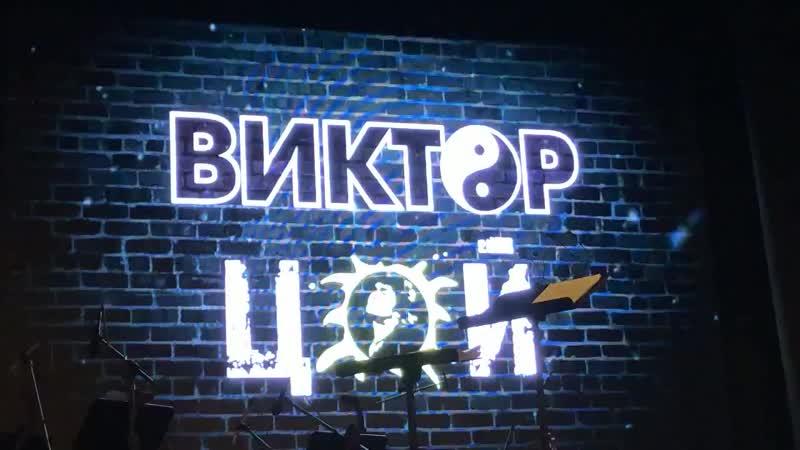 ГРУППА ВИКТОР запорожье Концертный зал им Глинки 16 10 18