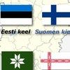 Эстонский и финский языки в Омске