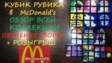 Кубик Рубика в Макдональдс! - Обзор ВСЕЙ коллекции (12шт) - Обучение сборке + РОЗЫГРЫШ