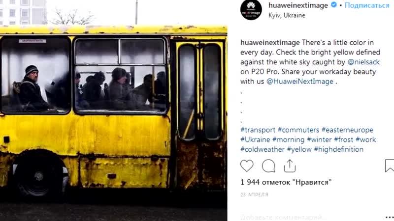 Киев, спасибо, что живой!: Huawei поиздевался над столицей Украины