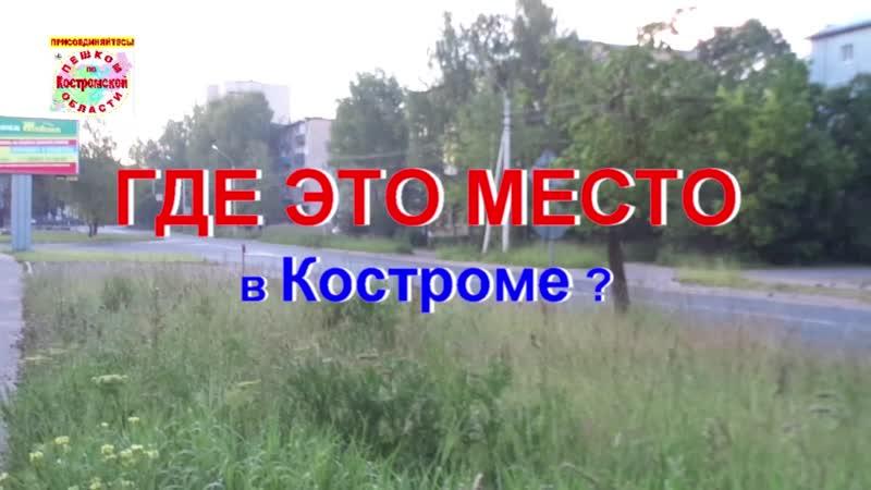 ГДЕ ЭТО МЕСТО в Костроме?