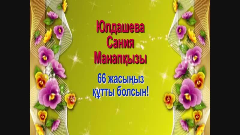 Түркістан_саздысәлемЮлдашеваСанияМанапқызы