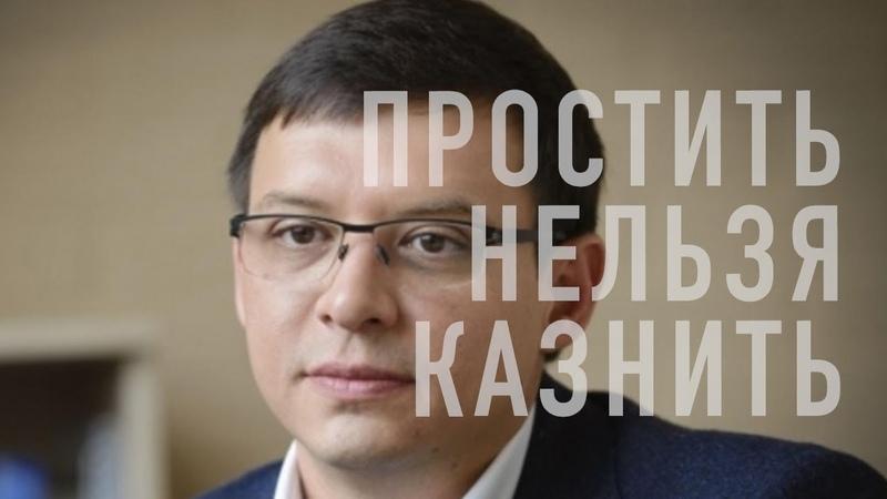 Медведчуковская казнь Мураева