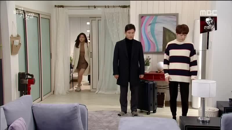 MBC 일일드라마 [비밀과 거짓말] 100회 (월) 2018-12-10 저녁7시15분 (8 MBC NewsDesk)