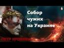 Собор чужих на Украине 16 12 18