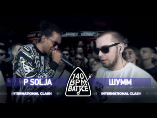 140 bpm battle p solja x шумм (international clash)