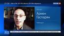 Новости на Россия 24 • Газета Bild посмеялась над инвалидами Путина