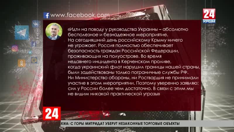 Очередной «виток глупости» Сергей Аксёнов прокомментировал принятие Генассамблеей ООН резолюции о «милитаризации» полуострова