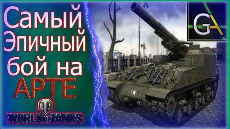 Самый эпичный бой на АРТЕ в World Of Tanks