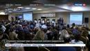 Новости на Россия 24 Европейские кардиологи собрались на конгресс в Ереване