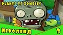 Игра как Мультик РАСТЕНИЯ против ЗОМБИ - Прохождение Plants vs Zombies. Серия 3