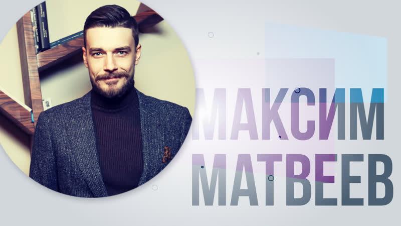 Максим Матвеев о том кто такой доктор клоун зачем он нужен и как им стать
