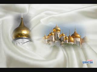Шансон 2018 - Белых храмов купола - Игорь маХ Олеся Павлова