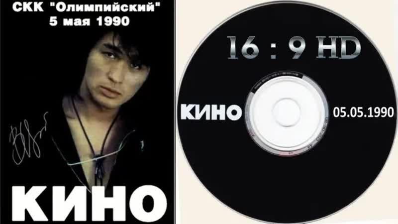 ✩Виктор Цой КИНО★Kонцерт в Олимпийском. Москва 05.05.1990.(16:9 HD 1080p)