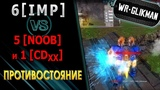 War Robots. IMP VS 5 NOOB and 1 CDxx . Противостояние.