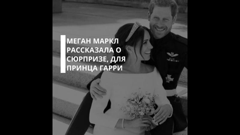 Меган Маркл рассказала о сюрпризе, который она преподнесла принцу Гарри в день свадьбы