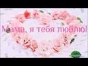 Нежное поздравление матери от сына на День Матери Музыкальная видео открытка