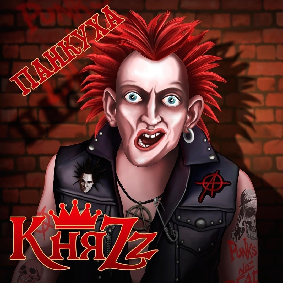 КняZz - Бывший Раб_Панкуха (Single)