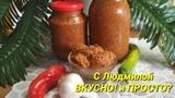 Сырая острая аджика с грецкими орехами по абхазски. Raw sharp adzhika with walnuts in Abkhazian.