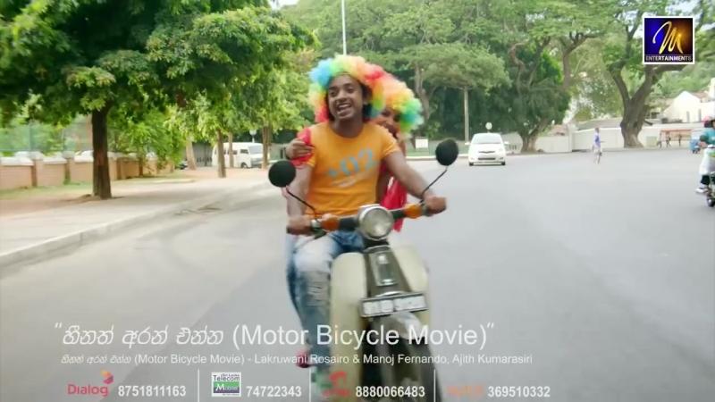 Heenath Aran Enna Motor Bicycle Movie