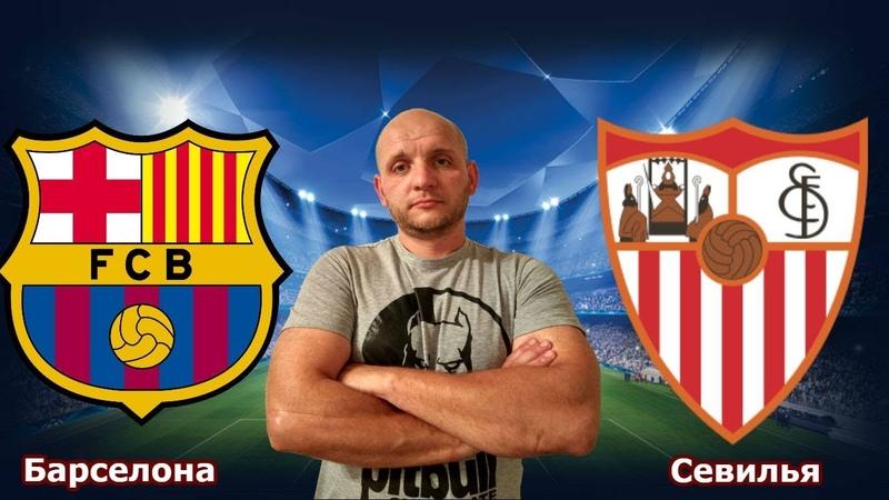 Барселона Севилья Прогноз и ставки Испания Примера