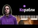 LIZER - Корабли ● караоке | PIANO_KARAOKE ● ᴴᴰ НОТЫ MIDI