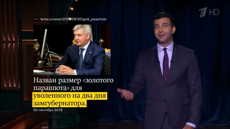 Ургант, Воронеж. 23 оклада