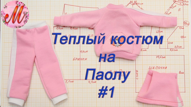 Теплый костюм на куклу Паолу Рейн своими руками часть 1