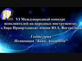 Баянист Ринат Шамсутдинов (9 лет) на конкурсе Лира Прииртышья-2018 в Омске