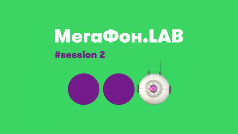 МегаФон.LAB session2