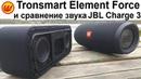 Tronsmart Element Force и JBL Charge 3