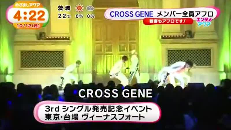 151012 めざましテレビ アクア CROSS GENEcut