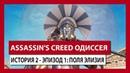 Трейлер первого эпизода дополнения Судьба Атлантиды Assassin's Creed Odyssey