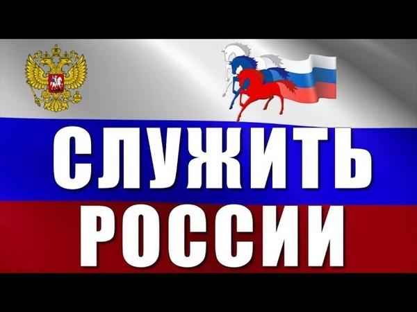 Песня о России СЛУЖИТЬ РОССИИ суждено тебе и мне. КЛИП. Красивое видео поздравление с днем России!
