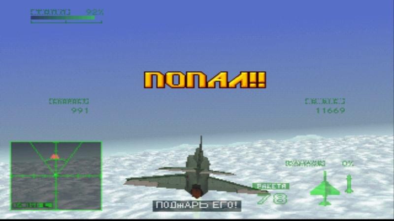 Прохождение Ace Combat 2 8 - В высь