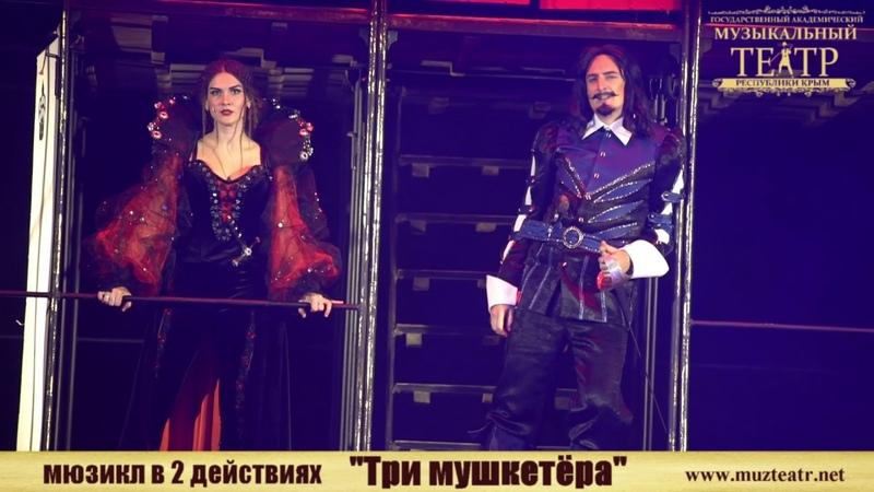 Фрагмент мюзикла Три мушкетёра