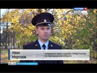 Вести Великий Новгород 22 10 18