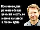 Владимир Левченко: Все готово для резкого обвала цены на нефть, он может начаться в любой день