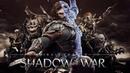 Прохождение Middle-earth Shadow of War — Часть 1