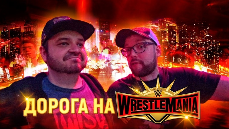 Дорога на WrestleMania 35. G1 Supercard