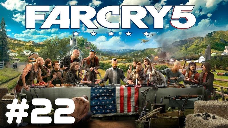 Far Cry 5. Прохождение. Часть 22. Жертвуйте слабыми. Жертвы войны.