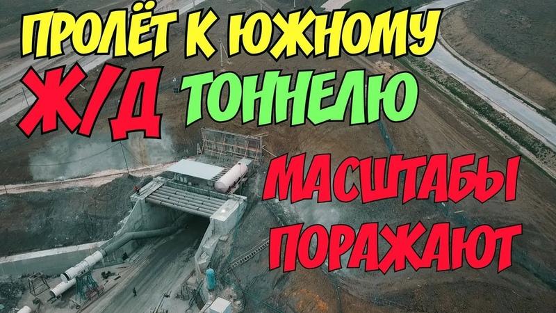 Крымский мост(14.11.2018) Полёт к южному порталу Ж/Д тоннеля Очень интересные события Комментарий