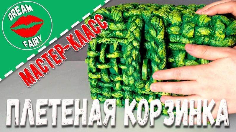 Плетеная корзинка из бумажных полотенец салфеток своими руками Мастер класс