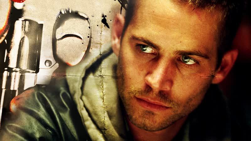 Беги без оглядки фильм в главные роли Пол Уокер крутой криминальный фильм только 18