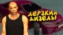 ДЕРЗКИЙ ДИЗЕЛЬ И БАНДА СТРИТРЕЙСЕРОВ! - GTARpbox