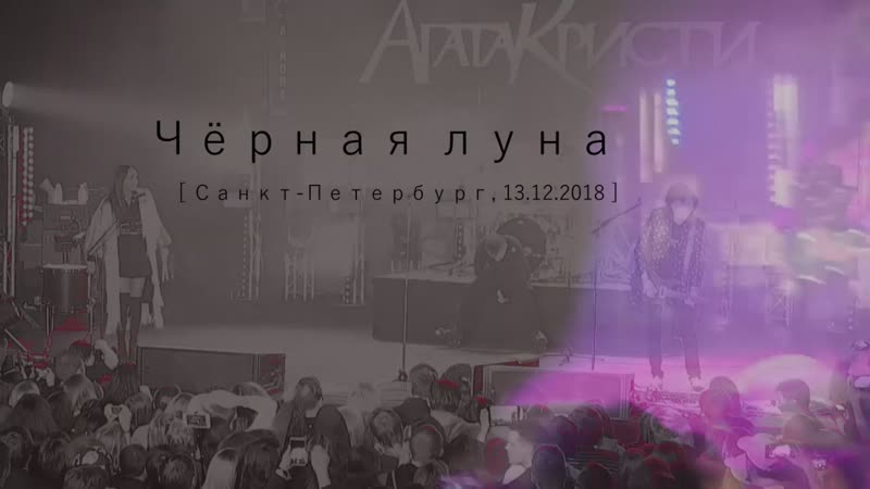Чёрная луна [ Санкт-Петербург, 13.12.2018 ] The Matrixx (Агата Кристи. 30 лет. Тёмная Сторона)