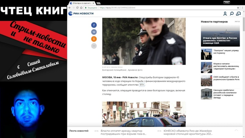 В Болгарии в ходе антитеррористической операции задержали 43 человека - СТРИМ-НОВОСТИ и не только