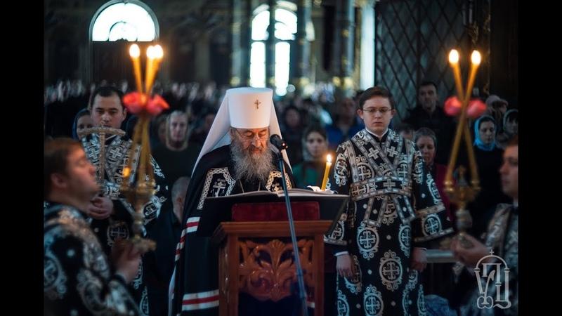 Повне відео Великий покаянний канон читає Блаженніший Митрополит Онуфрій