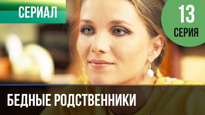 ▶️ Бедные родственники 13 серия Сериал 2012 Мелодрама